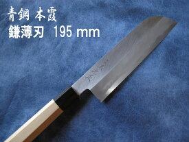 源泉正 [IZUMIMASA] 青鋼本霞 鎌形薄刃包丁 6.5寸 (195mm)