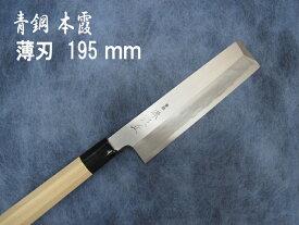 源泉正 [IZUMIMASA] 青鋼本霞 東型薄刃包丁 6.5寸 (195mm)
