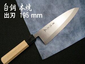 白鋼本焼出刃包丁6.5寸(195mm)