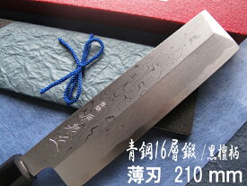 源泉正 [IZUMIMASA] 青鋼十六層鍛 東型薄刃包丁 7寸 (210mm)