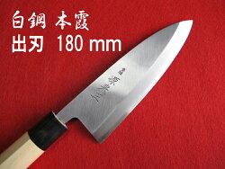 白鋼本霞出刃包丁6寸(180mm)