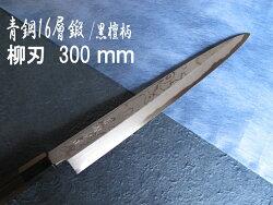 源泉正青鋼十六層鍛柳刃包丁尺寸(300mm)
