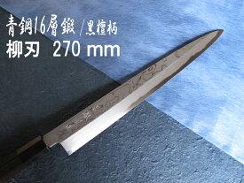 源泉正 [IZUMIMASA]  青鋼十六層鍛 柳刃包丁 9寸 (270mm)