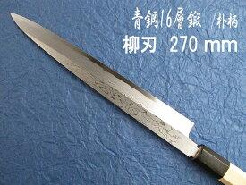 源泉正 [IZUMIMASA] 青鋼十六層鍛 柳刃包丁 270mm /朴八角柄