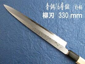 源泉正 [IZUMIMASA]  青鋼十六層鍛 朴八角柄柳刃包丁 尺1寸 (330mm)