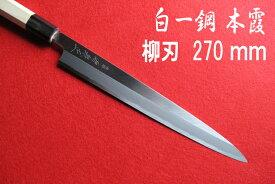 源泉正 [IZUMIMASA]白紙1号本霞 柳刃包丁 9寸 (270mm)