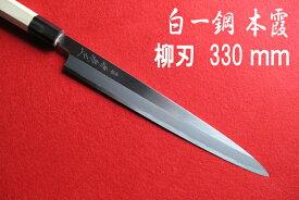 源泉正 [IZUMIMASA]白紙1号本霞 柳刃包丁 尺1寸 (330mm)