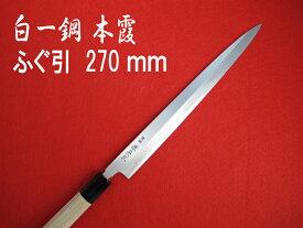 源泉正 [IZUMIMASA]白紙1号本霞 ふぐ引包丁 9寸 (270mm)