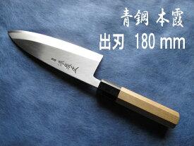 源泉正 [IZUMIMASA] 青鋼本霞 出刃包丁 6寸 (180mm)