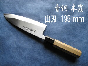 青鋼本霞出刃包丁6.5寸(195mm)