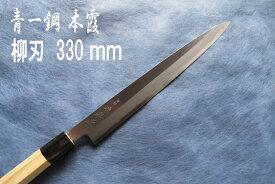 源泉正 [IZUMIMASA]青紙1号本霞 柳刃包丁 尺1寸 (330mm)