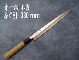 源泉正 [IZUMIMASA]青紙1号本霞 ふぐ引包丁 尺1寸 (330mm)