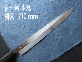 源泉正 [IZUMIMASA] 青紙1号本焼柳刃包丁 9寸 (270mm)