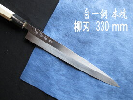 源泉正 [IZUMIMASA]  白紙1号本焼柳刃包丁 尺1寸 (330mm)