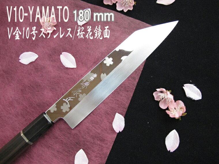 源泉正 [IZUMIMASA] 桜花鏡面V−10SAVIN(サビン)V-10YAMATO 6寸(180mm)