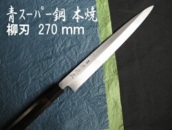 青紙スーパー本焼柳刃包丁9寸(270mm)