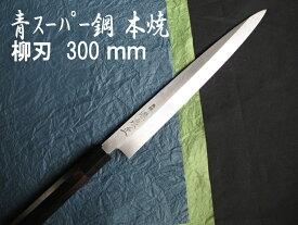 源泉正 [IZUMIMASA]  青紙スーパー本焼柳刃包丁 尺寸 (300mm)