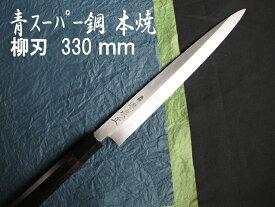源泉正 [IZUMIMASA]  青紙スーパー本焼 柳刃包丁 尺1寸 (330mm)