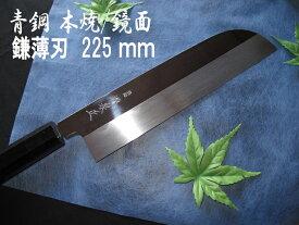 源泉正 [IZUMIMASA] 青鋼本焼 鏡面仕上鎌形薄刃包丁 7.5寸 (225mm)