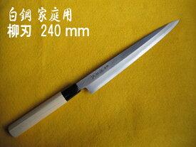 源泉正 [IZUMIMASA] 家庭用 柳刃包丁 240mm
