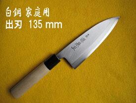 源泉正(みなもといずみまさ) 家庭用 出刃包丁 4.5寸 135mm