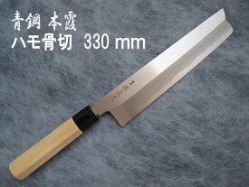 源泉正 [IZUMIMASA] 青鋼本霞 鱧(はも)骨切包丁 尺1寸 (330mm)