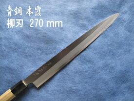 源泉正 [IZUMIMASA]青鋼本霞 柳刃包丁 270mm