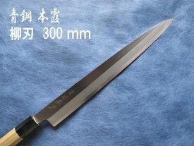 源泉正 [IZUMIMASA]  青鋼本霞 柳刃包丁 尺寸 (300mm)