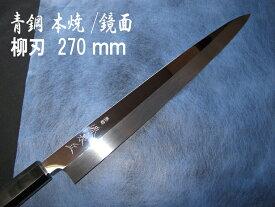 源泉正 [IZUMIMASA] 青鋼本焼 鏡面仕上柳刃包丁 9寸 (270mm)
