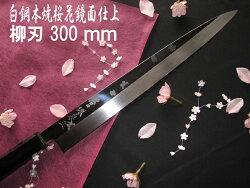 白鋼本焼桜花鏡面仕上柳刃包丁尺寸(300mm)
