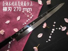 源泉正 [IZUMIMASA]  白鋼本焼 桜花鏡面仕上柳刃包丁 9寸 (270mm)
