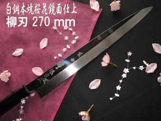 预缴积极 / 白钢这烤樱桃镜面的生鱼片刀 9 英寸 (270 毫米)