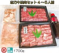 志方牛焼肉セットホルモン小腸