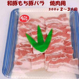 あす楽対応 和豚もちぶたバラ焼肉用300g(送料無料商品と同梱の場合は送料無料 店舗で送料を修正します)