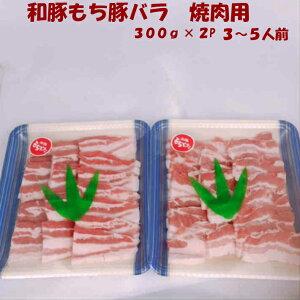 あす楽対応 和豚もちぶたバラ焼肉用300g×2P ブランド 豚肉(送料無料商品と同梱の場合は送料無料