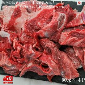 メガ盛り 国産牛 牛すじ肉 500g×4P たっぷり2kg 送料ポイント5日 クーポン使用で100円引き 無料(北海道 沖縄 離島は別) 冷凍 牛肉 牛スジ