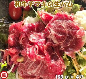 肉の日 送料無料 あす楽対応 和牛ちまきの生ハム切り落とし100g×4P 家呑み おつまみ 赤ワインに合う グルメなおつまみ 低温燻製 塩分控えめ 美味しい