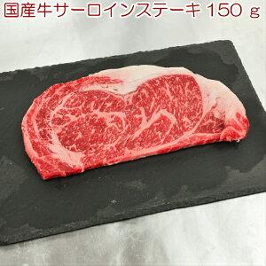 国産牛(交雑種)サーロインステーキ150g 鉄板焼き 焼肉 バーべキュー BBQ 牛肉 お肉 お取り寄せ 真空パック ステーキ用 送料無料と同梱は送料無料 赤ワインに合う 送料無料と同梱で送料無料