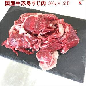 国産牛 赤身すじ肉500×2P スネ肉 カレー肉 ビーフシチュー用 牛スジ煮込み用 時短料理 おでん 送料無料と同梱で無料 在庫消化