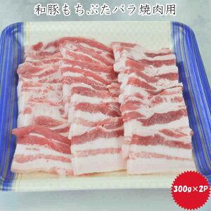 和豚もちぶたバラ焼肉用300g×2P 母の日ギフトサムギョプサル ブランド 豚肉(送料無料商品と同梱の場合は送料無料
