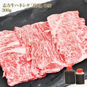 焼肉店の味をご家庭で ハネシタ「功庵」の味300g BBQ 焼肉 本格的な味 お酒のお供 ご飯のお供 送料無料と同梱で送料無料 敬老の日ギフト