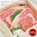 志方牛ロースステーキ用肉2枚入り 400g 送料無料 誕生日祝い 内祝い 結婚祝い お取り寄せ牛肉 熨斗対応 プレゼント 牛肉