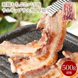 和豚もちぶたバラ肉 サムギョプサル用 厚切り BBQ用 パーティー用 美味しい デジカルビ 焼肉 2〜3人前 韓国料理 韓国食材 豚バラ肉 お肉 ヘルシー豚肉料理 バラ肉 焼肉 ブランド肉 送料無料と同梱で送料無料