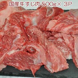 国産牛 牛すじ肉500g×3P 1500g 送料無料(北海道 沖縄 離島は別)お肉屋さんの牛すじ とろける牛すじ 冷凍 肉 牛肉 精肉 家ご飯 家飲み