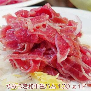 やみつき和牛生ハム100g(送料無料商品と同梱の場合は送料無料 店舗で送料を修正します)