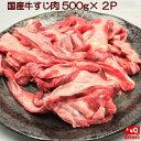 国産牛すじ肉 1kg500g×2P 送料無料 (北海道 500円 沖縄1000円 離島別途)冷凍 牛スジ 牛肉 おでん カレー シチュー 鍋