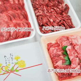 牛ハラミと牛タンと志方牛上カルビの焼肉セット1300g 送料無料 BBQ バーベキュー 家焼肉 家飲み 家呑み 家族ご飯