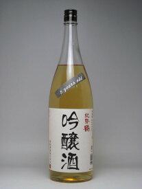 高垣酒造 紀勢鶴21BY 吟醸熟成酒 1800ml(滓なし)【日本酒】【吟醸古酒】【和歌山県】