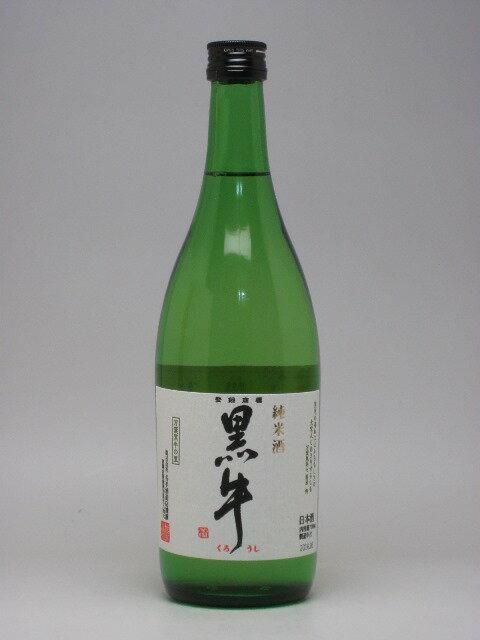 名手酒造店 黒牛 純米酒 720ml【日本酒】【純米酒】【和歌山県】