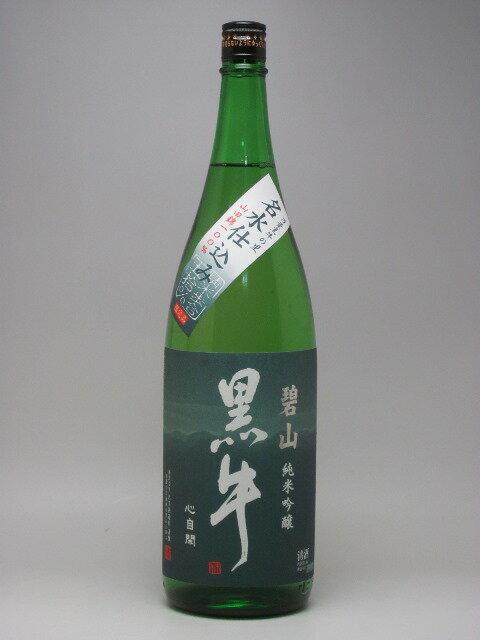 名手酒造店 黒牛 純米吟醸 碧山(へきざん)1800ml【日本酒】【純米吟醸酒】【和歌山県】